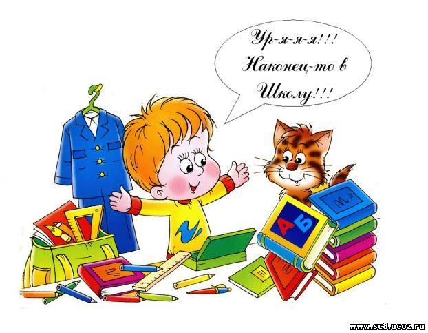 Картинки по запросу картинки школа