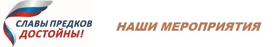 славы предков достойны логотип: